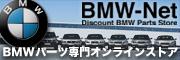 BMW-Net