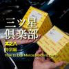 三ツ星倶楽部 其之八 特別編 How to buy Mercedes-Benz Parts 1/3 コピー部品は10分の1で買える!?