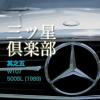三ツ星倶楽部 其之五 W107 500SL 1/3 今日的に107 はアリ!!