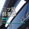 三ツ星倶楽部 其之七 W201 190E 2.5-16 EVOLUTION 1/3 正規輸入3台中の1台!?